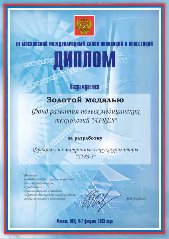 Матрица здоровья в москве 495 999 70 98 77 88